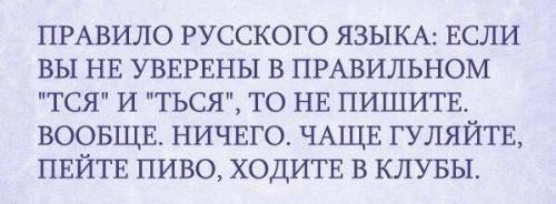 главное правило русского языка