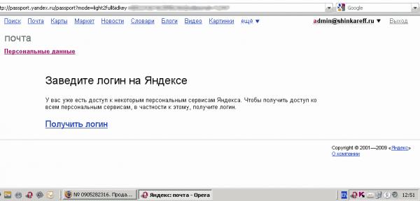 Заведите логин на Яндексе - скриншот проблемы