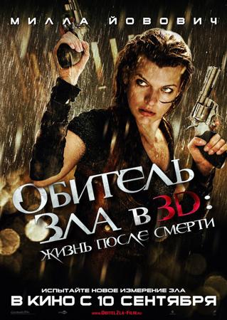 Рецензия на фильм Обитель зла