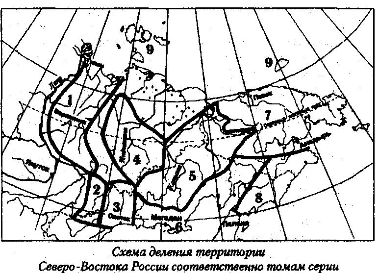 Северо-Восток России