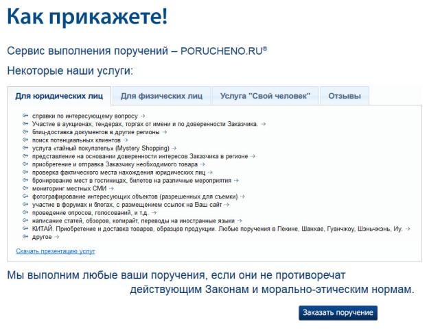 сайт porucheno.ru