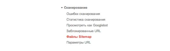 загрузка карты сайта в инструменты вебмастера google
