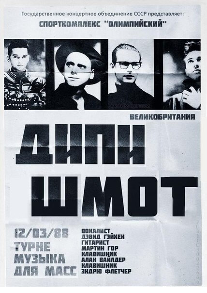 Госконцерт СССР представляет