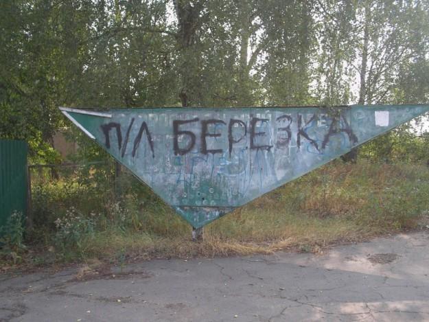 Советские пионерские лагеря