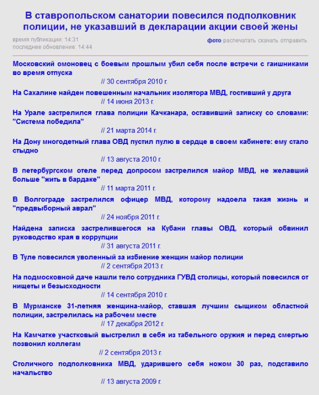 сотрудники российской полиции ведут беспощадную битву