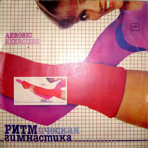 Альбом Ритмическая Гимнастика фирмы Мелодия