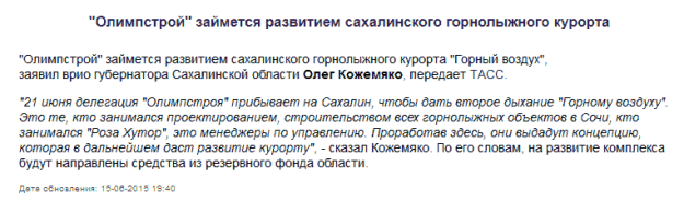 Несуществующий Олимпстрой займётся Сахалином