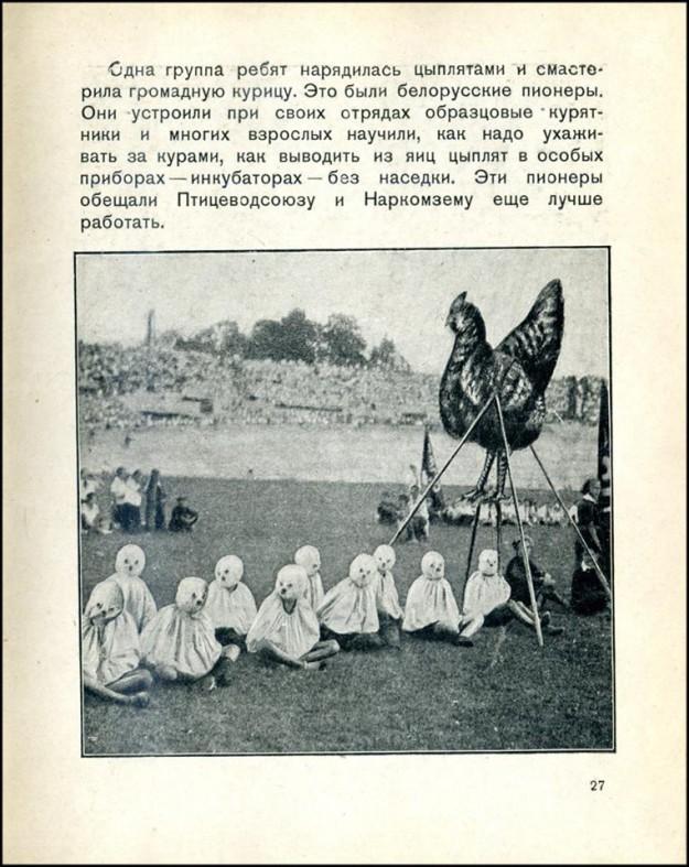 Фото из журнала Пионер
