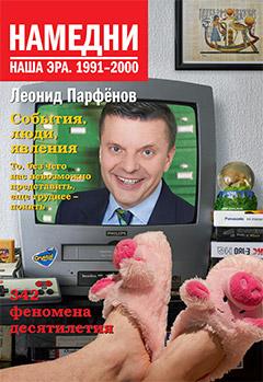 Леонид Парфенов: Намедни. Наша эра. 1991-2000