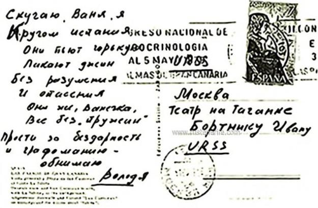 Открытка Ивану Бортнику от Владимира Высоцкого