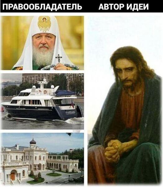 Кто как жил — мощи святого