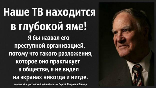 Сергей Капица о телевидении
