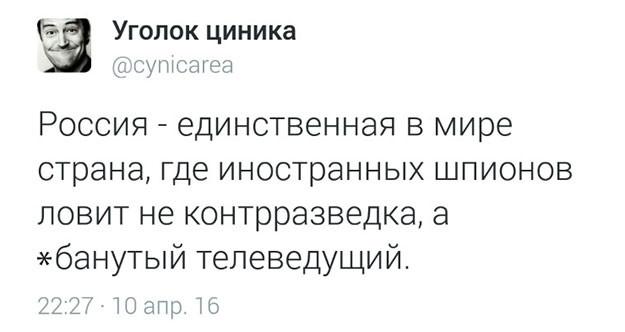 телеведущий в России ловит шпионов