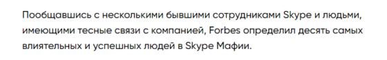 скайп мафия