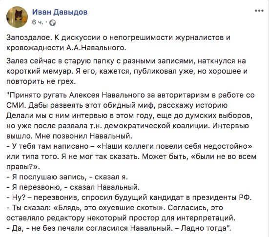 Навальный 18+