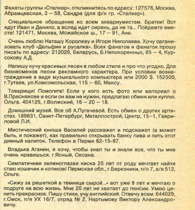 Российская пресса 30 лет назад