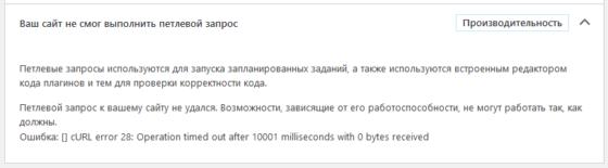 уведомление об ошибках REST API