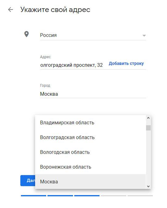 Неправильный индекс в Google Мой бизнес