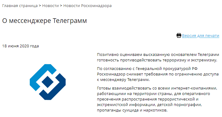 Роскомнадзор простил Telegram